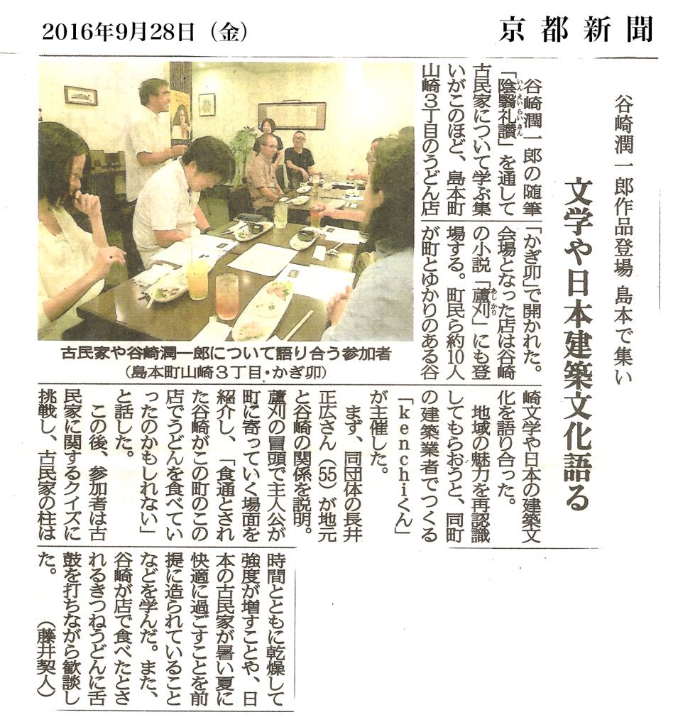 160927京都新聞
