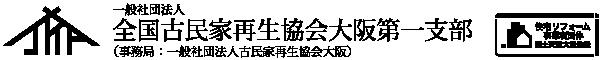 一般社団法人全国古民家再生協会大阪第一支部